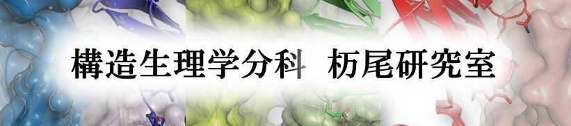 Tochio Lab